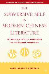 The Subversive Self in Modern Chinese Literature by Christopher Keaveney