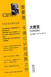 Cathedral (Mandarin Edition) by Raymond Carver
